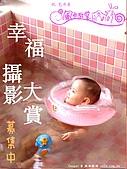 2008風車教堂幸福攝影大賞:幸福攝影大賞03.JPG