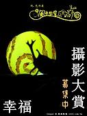 2008風車教堂幸福攝影大賞:幸福攝影大賞04.JPG