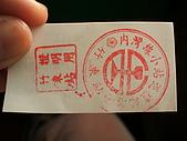 新竹內灣:DSCF1962.JPG