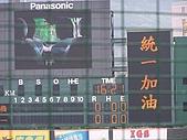 2006  8/25  牛對獅  :統一加油