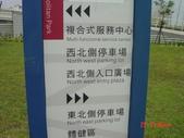 098年04月24日台南都會公園:台南仁德都會公園_88.JPG