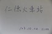 103年10月04日鐵道旅行-仁德火車站:103年10月04日鐵道旅行-仁德火車站_01.JPG