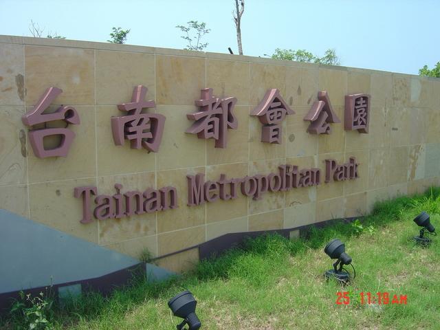 098年04月24日台南都會公園:台南仁德都會公園_55.JPG