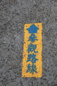 103年08月09日火車環島二日遊-彰化扇型車庫:103年08月09日與治平兒搭火車環島二日遊_20-彰化扇型車庫.JPG