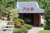 103年07月13日大黑松小倆口愛情館:大黑松小倆口愛情故事館_03.JPG