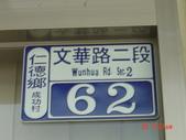 098年04月24日台南都會公園:台南仁德都會公園_73.JPG