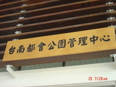 098年04月24日台南都會公園:台南仁德都會公園_74.JPG