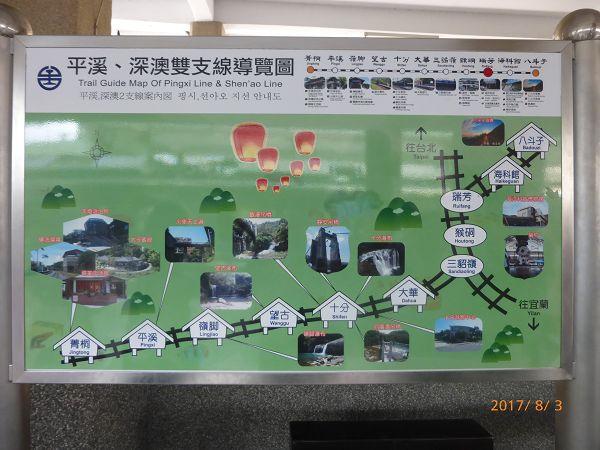 八斗子、十分瀑布公園一日遊:P1050466.jpg