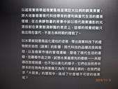 人文遠雄博物館:P1150030.jpg