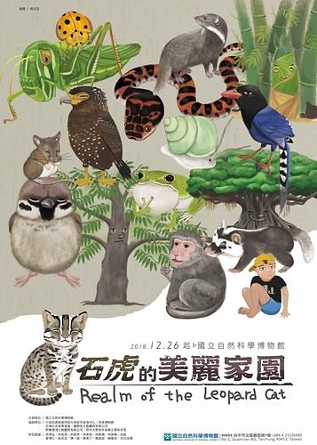 石虎的美麗家園海報.jpg - 日誌用相簿