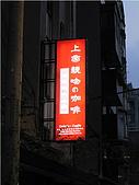 20091209@風和日麗:IMG_8699.JPG