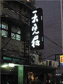 20091209@風和日麗:IMG_8701.JPG