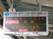 日本關西京都行:關西行 (15).JPG