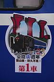 舊山線蒸汽火車開動了!:舊山線火車 (10).JPG