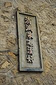 2010娛夫愉婦馬祖行:5.北竿芹壁 (2).jpg