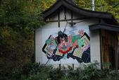 日本東北紅葉風情:日本紅葉風情---睡魔之村