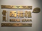台灣台南:IMG_3000.JPG