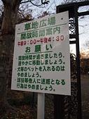 哈日族   日本控:公園開放告示牌.jpg