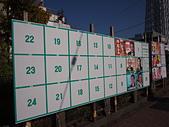 哈日族   日本控:日本人這樣選舉.jpg