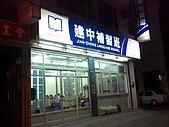 花蓮市宜蘭羅東順風踏青:亂逛附近 有台大補習班羅?