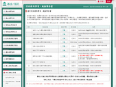 中國信託ETF:2017-07-14 06-06-11 的螢幕擷圖.png