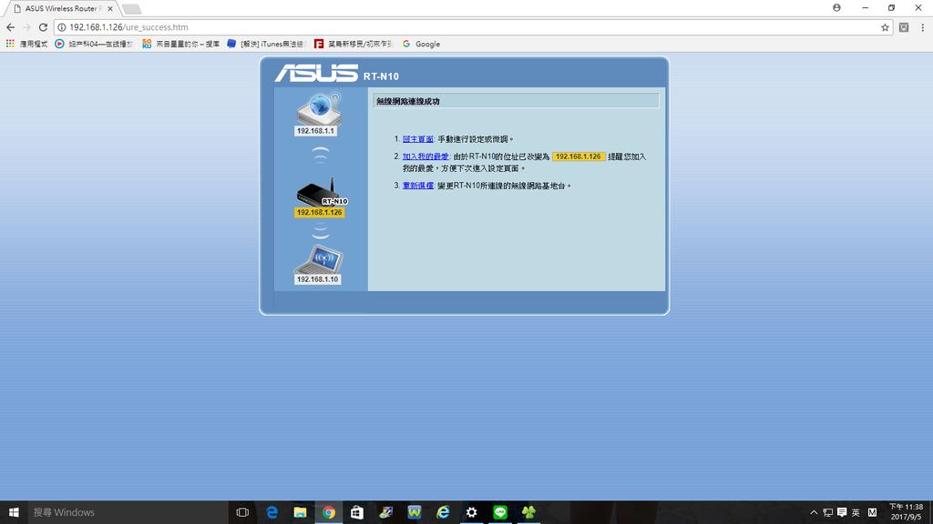 Asus RT-N10+路由器-Repeater模式設定:未命名6.png