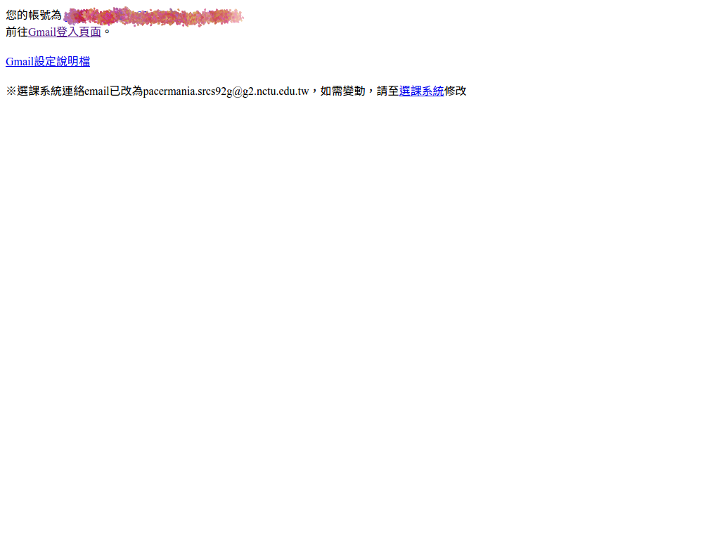 交大Gmail(空間無限制)帳號申請:2017-04-20 22-36-03 的螢幕擷圖-1.png
