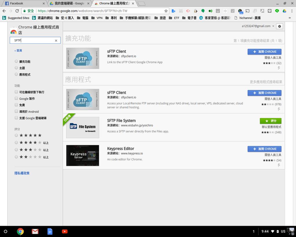 [Linux]透過SSH掛載遠端硬碟功能,讓你的動物機也可以變成遠端硬碟:Screenshot 2018-05-05 at 9.44.30 AM.png