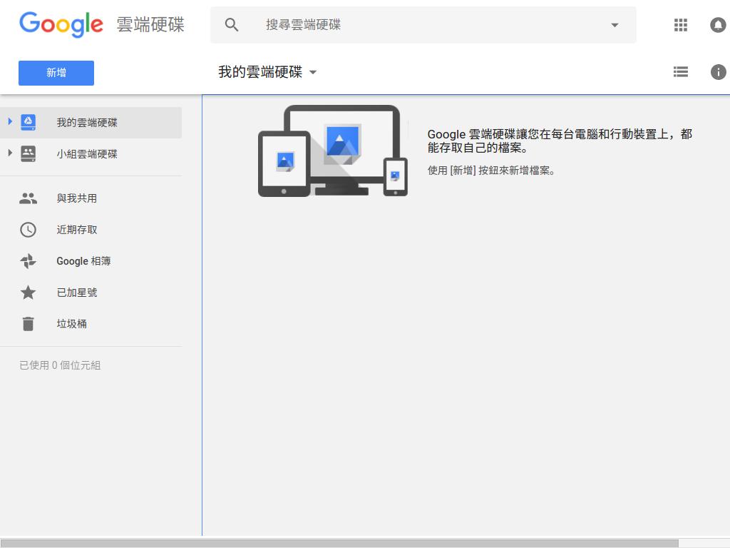交大Gmail(空間無限制)帳號申請:2017-04-20 22-53-22 的螢幕擷圖.png