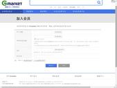 韓國線上購物網站Gmarket:2017-09-27 20-58-58 的螢幕擷圖.png