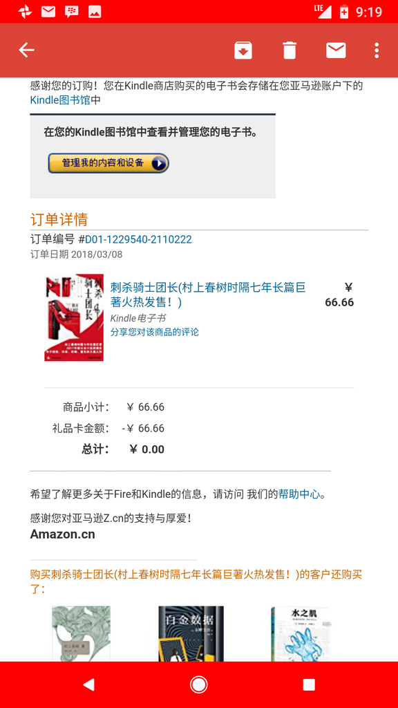 [Kindle]使用Kindle For PC + ePUBee,幫你去除亞馬遜(Amazon)電子:Screenshot_20180308-091927.png