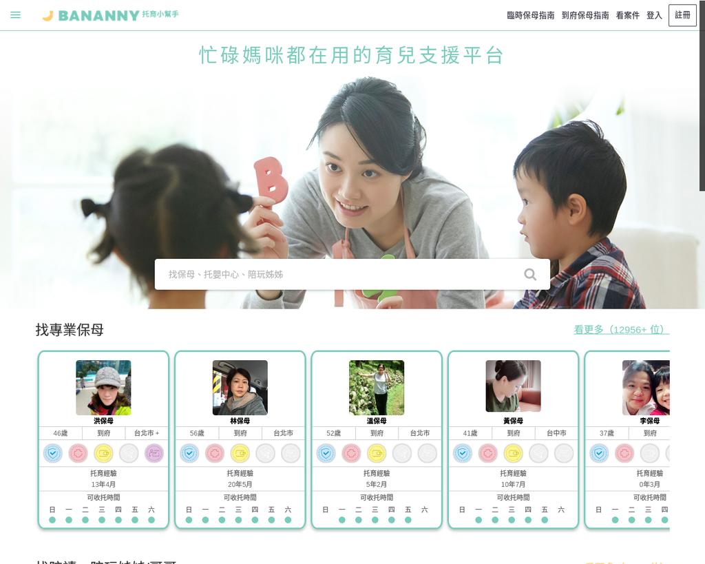 [育兒]Bananny托育媒合平台,忙碌媽咪都在用的小幫手:Screenshot 2018-05-01 at 9.38.59 PM.png