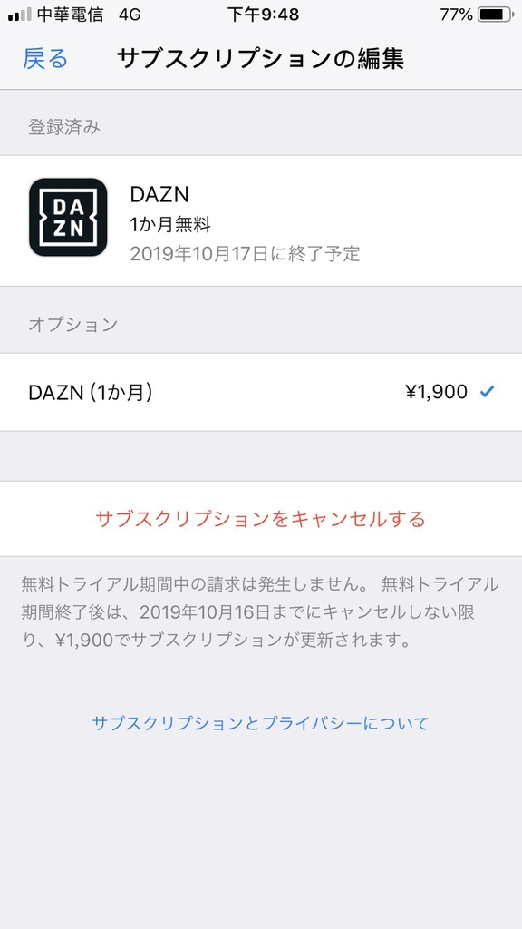 iphone/ios-DAZN訂閱及收看方式:IMG_1038.jpg