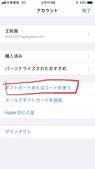 iphone/ios-DAZN訂閱及收看方式:IMG_1036.jpg