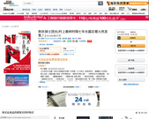 [Kindle]使用Kindle For PC + ePUBee,幫你去除亞馬遜(Amazon)電子:Screenshot 2018-03-08 at 11.23.02 PM.png