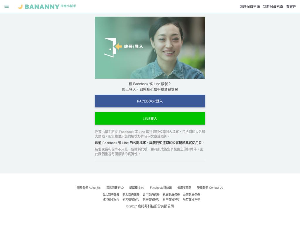 [育兒]Bananny托育媒合平台,忙碌媽咪都在用的小幫手:Screenshot 2018-05-01 at 9.52.56 PM.png