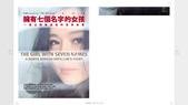 擁有七個名字的女孩:一個北韓叛逃者的真實故事:Screenshot 2019-02-14 at 12.07.03 AM.png