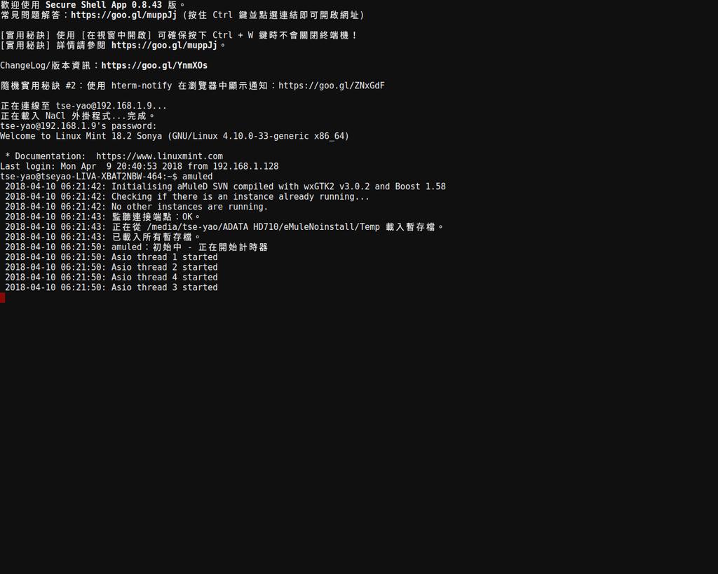 [Linux應用]設定amule的daemon模式,讓你可以在遠端遙控/下載檔案:Screenshot 2018-04-10 at 6.22.04 AM.png