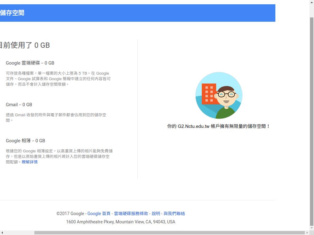 交大Gmail(空間無限制)帳號申請:2017-04-20 22-44-23 的螢幕擷圖.png
