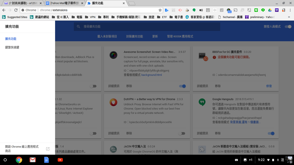 [Yahoo Mail電子郵件]使用Yahoo Wider Mail,讓你可以去除信箱右側的煩人廣告:Screenshot 2018-07-06 at 9.22.15 AM.png