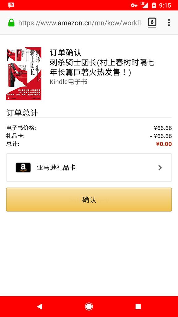 [Kindle]使用Kindle For PC + ePUBee,幫你去除亞馬遜(Amazon)電子:Screenshot_20180308-091545.png