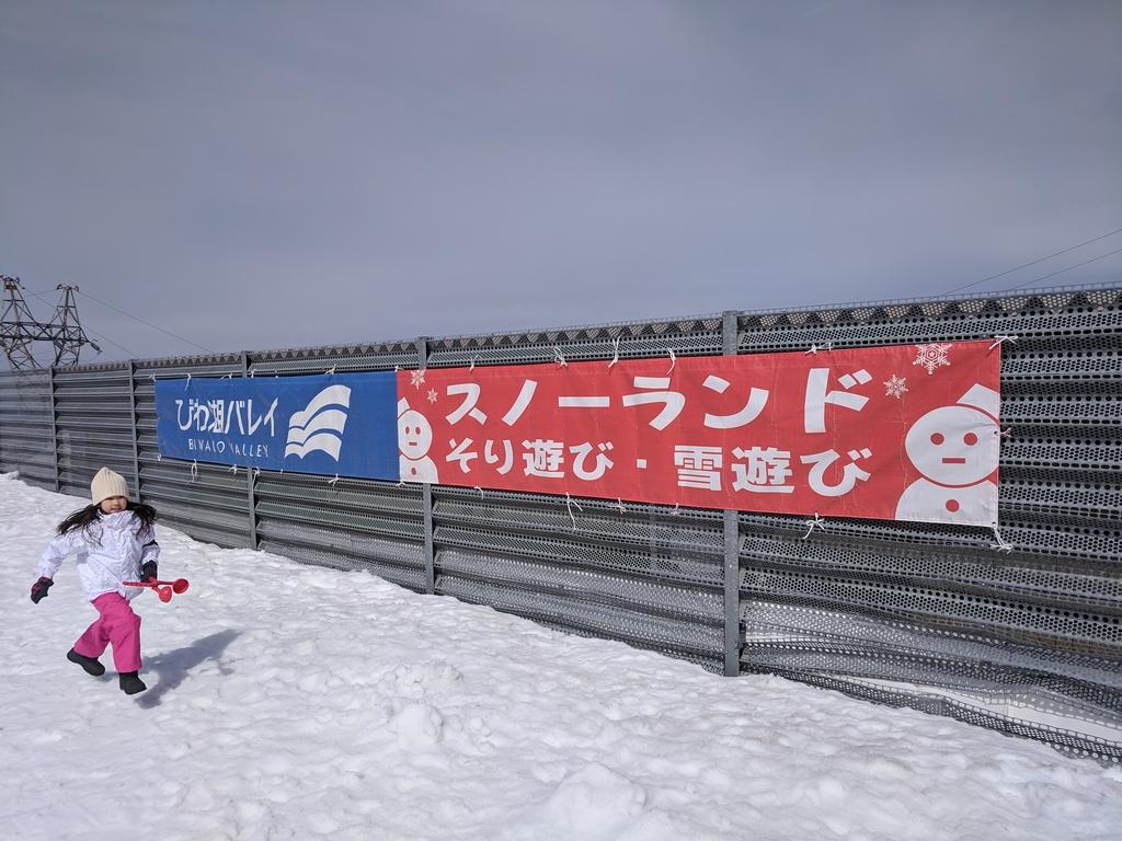 [日本關西]琵琶湖Valley,玩雪/滑雪/休閒好去處:IMG_20190227_111909.jpg