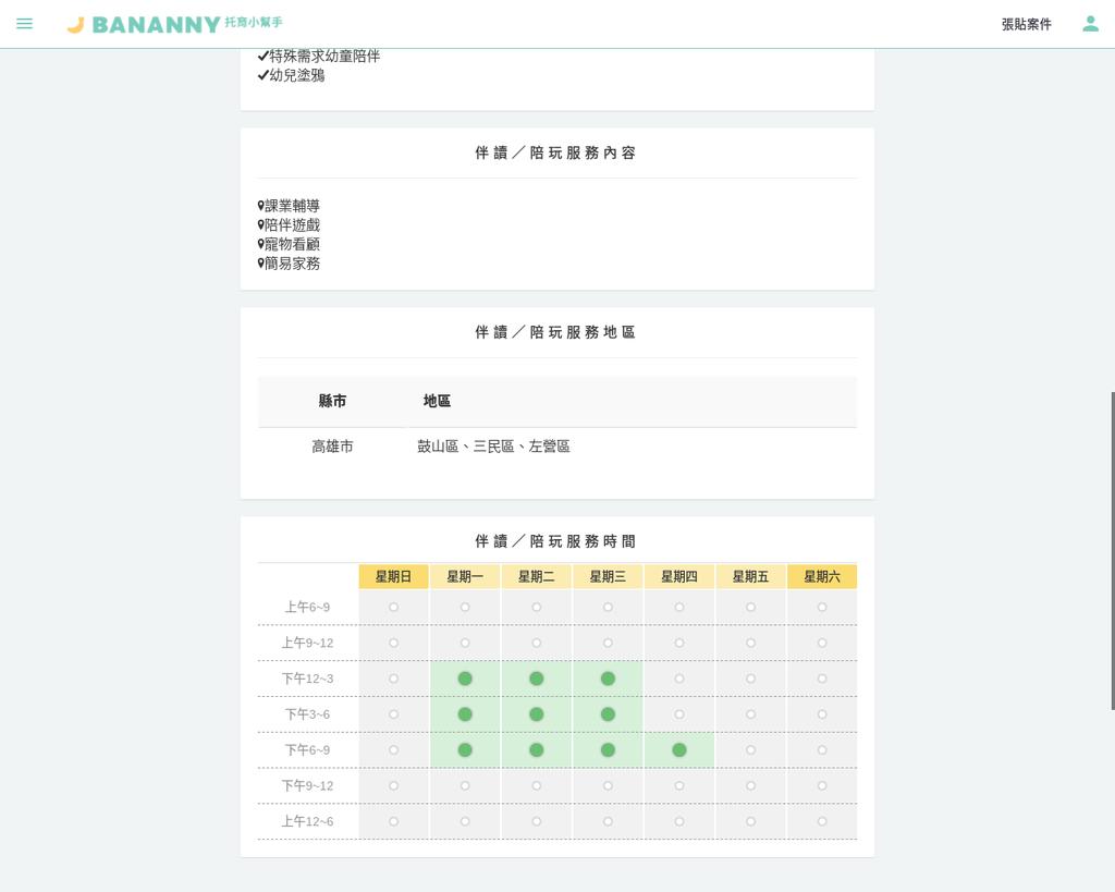 [育兒]Bananny托育媒合平台,忙碌媽咪都在用的小幫手:Screenshot 2018-05-01 at 9.54.37 PM.png