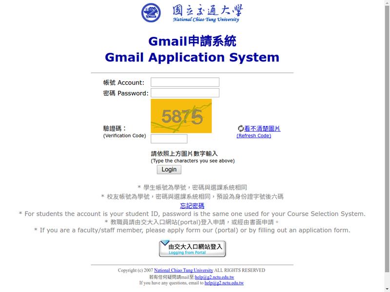 交大Gmail(空間無限制)帳號申請:2017-04-21 00-14-37 的螢幕擷圖.png