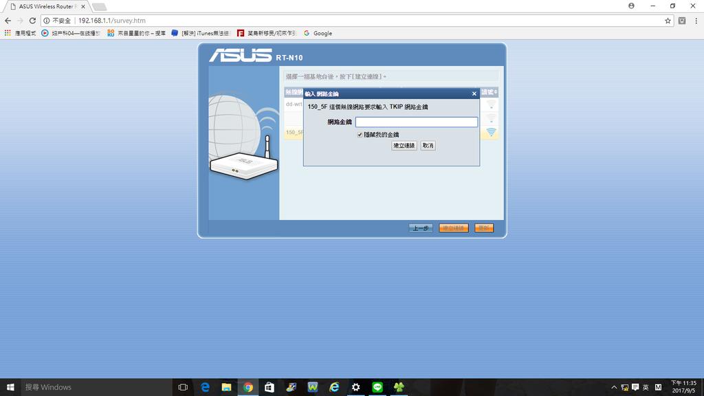 Asus RT-N10+路由器-Repeater模式設定:未命名3.png