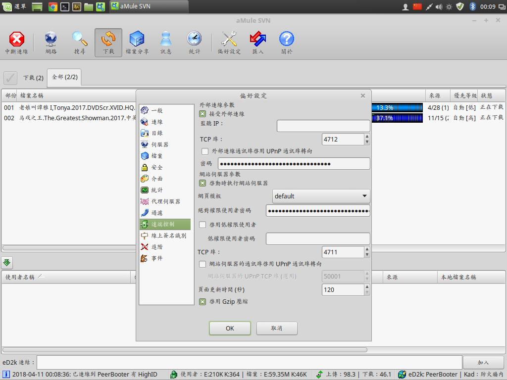 [Linux應用]設定amule的daemon模式,讓你可以在遠端遙控/下載檔案:2018-04-11 00-09-28 的螢幕擷圖.png