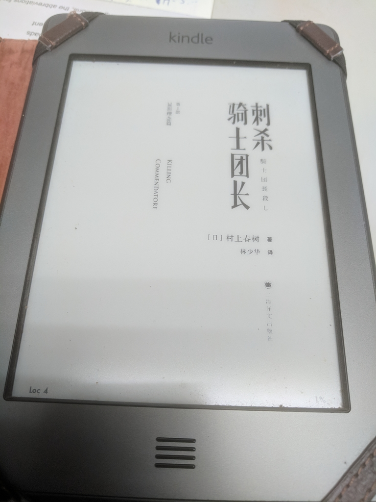 [Kindle]使用Kindle For PC + ePUBee,幫你去除亞馬遜(Amazon)電子:IMG_20180308_102629.jpg