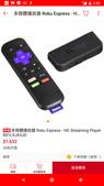 [Roku]Roku Express可一次享有Netflix、Amazon Video、Google:Screenshot_20171222-154320.png