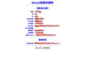 交大Gmail(空間無限制)帳號申請:2017-04-20 22-35-33 的螢幕擷圖-1.png
