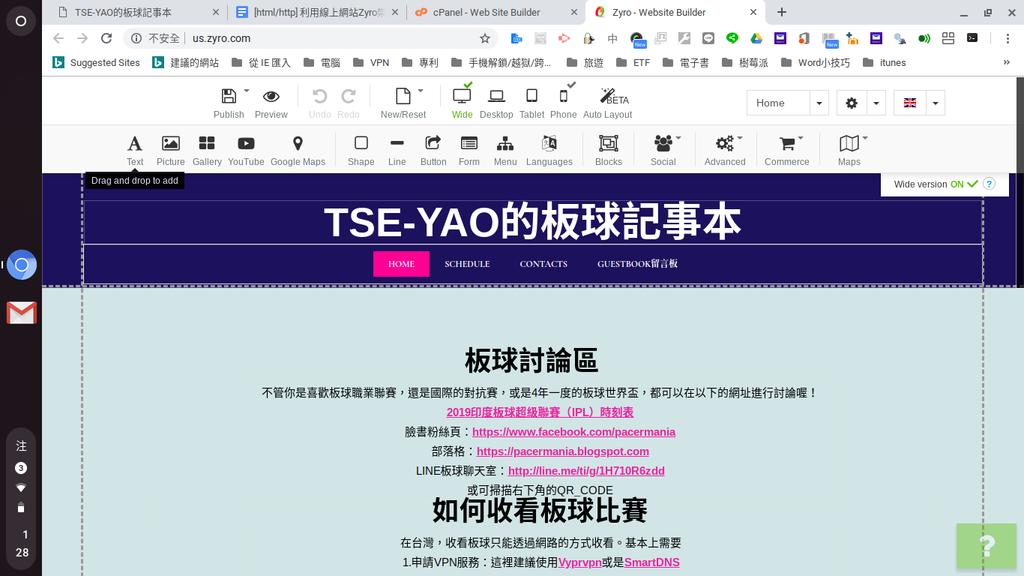 [html/http] 利用線上網站Zyro架設自己的網站:Screenshot 2019-04-20 at 1.28.38 AM.png